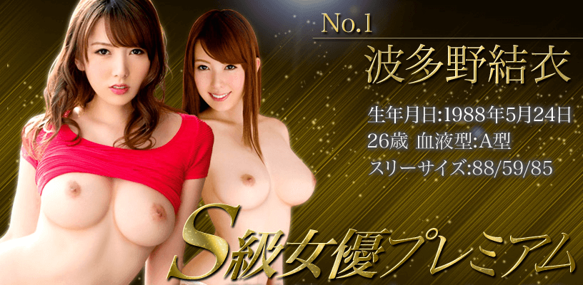 波多野結衣 S級女優プレミアム 大勢のファンの前で生中セックス&50発ぶっかけ!
