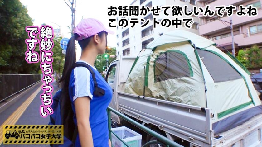 私立パコパコ女子大学 女子大生とトラックテントで即ハメ旅 Report.061