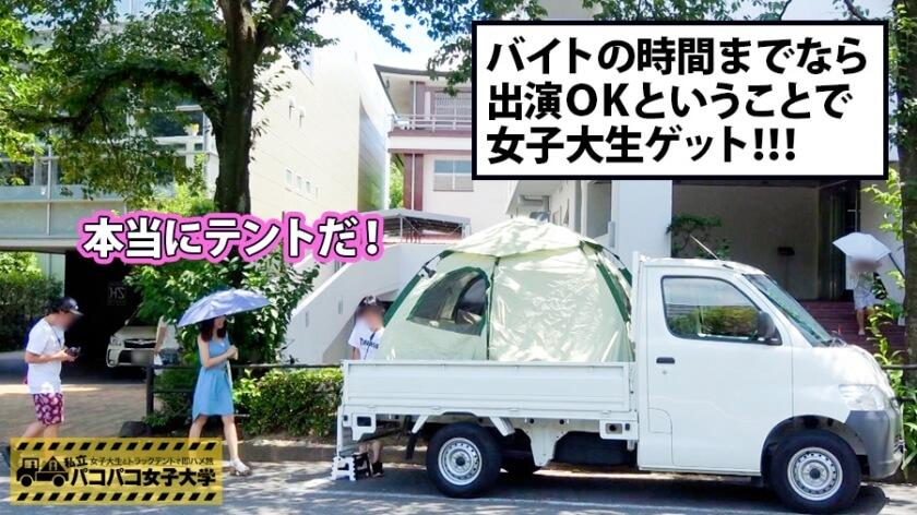 私立パコパコ女子大学 女子大生とトラックテントで即ハメ旅 Report.065