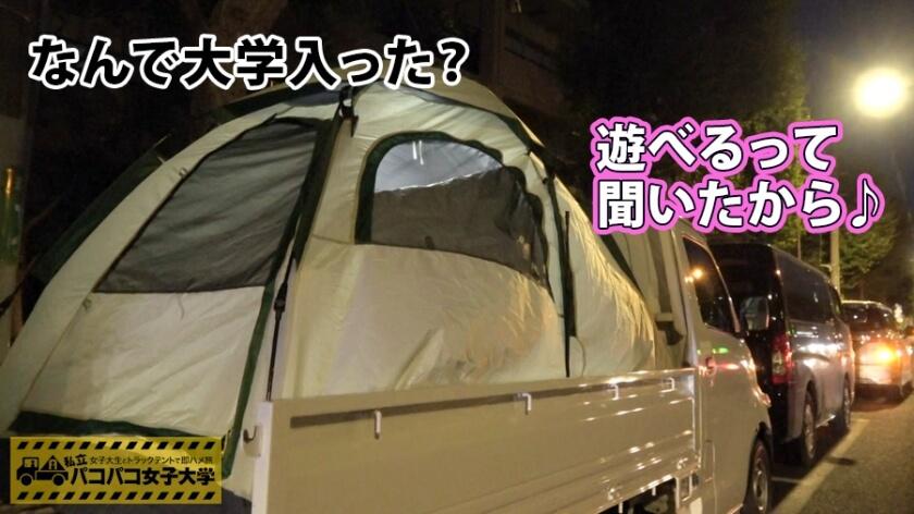 私立パコパコ女子大学 女子大生とトラックテントで即ハメ旅 Report.064