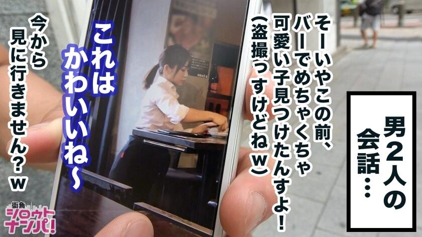 篠宮ゆり「女子大生をガチ口説きNo'004」