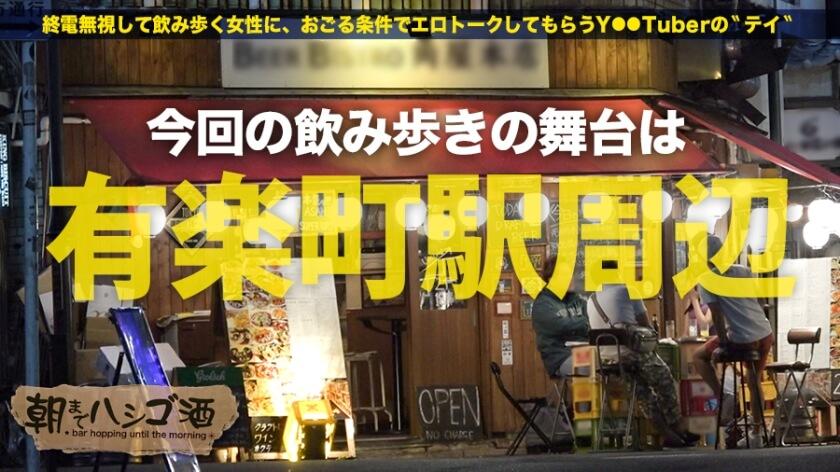 朝までハシゴ酒 31 in有楽町駅周辺