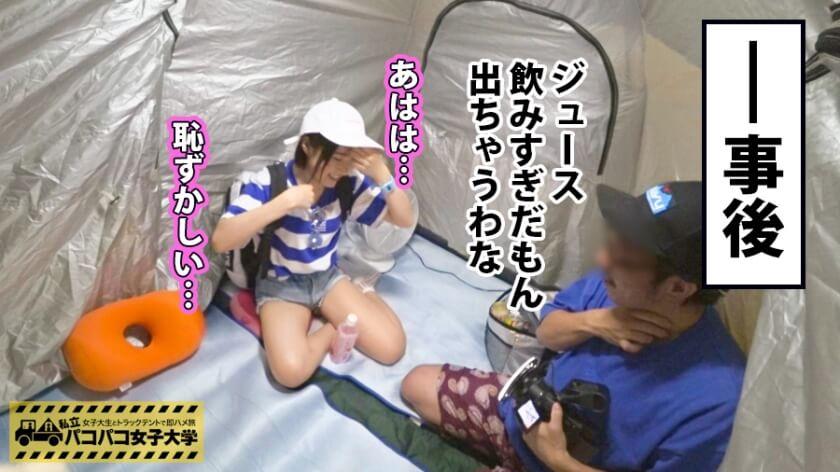私立パコパコ女子大学 女子大生とトラックテントでバイト即ハメ旅 Report.067