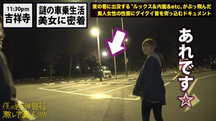 舞島あかり「夜の巷を徘徊する激レア素人」