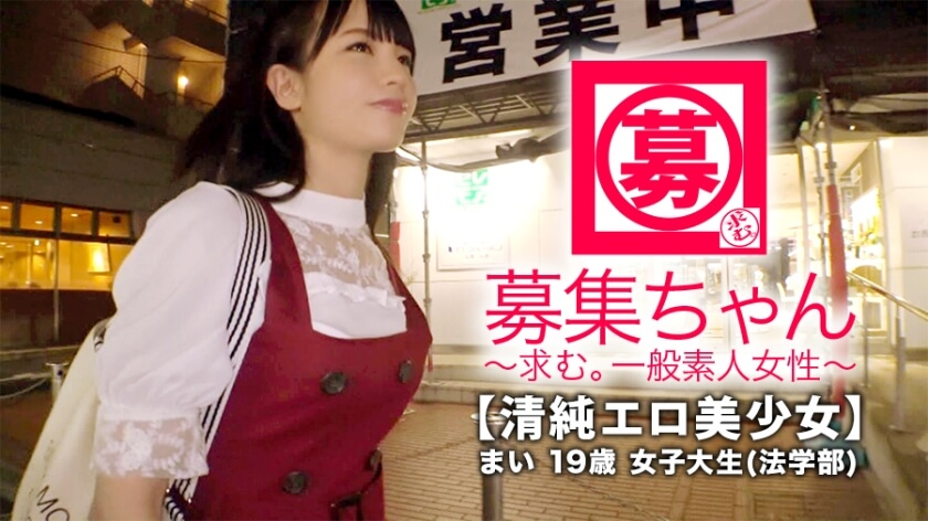 募集ちゃん(261ARA-311)