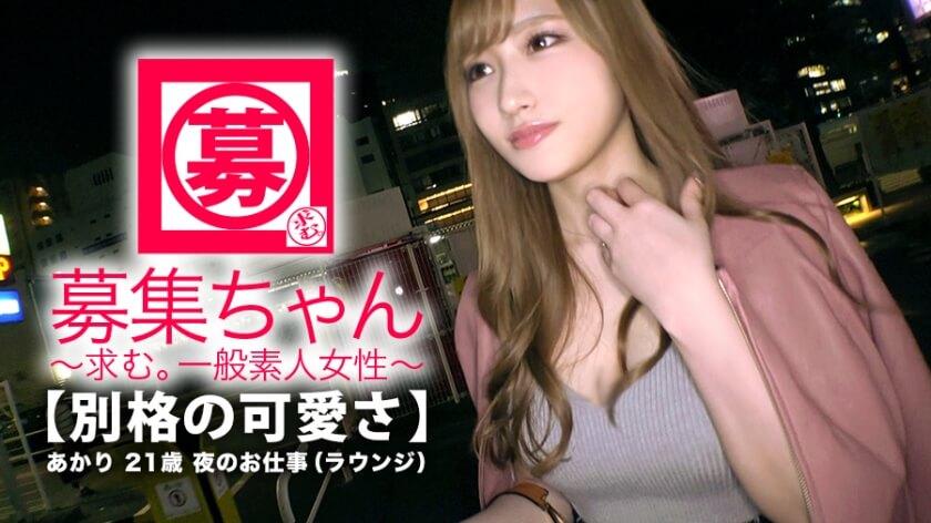 舞島あかり「募集ちゃん」261ARA-331