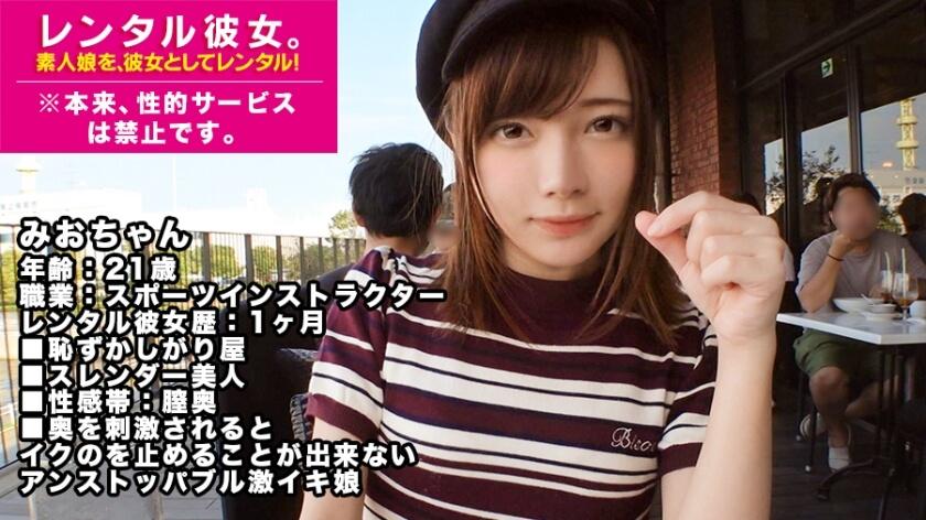 一条みお【レンタル彼女】300MIUM-337