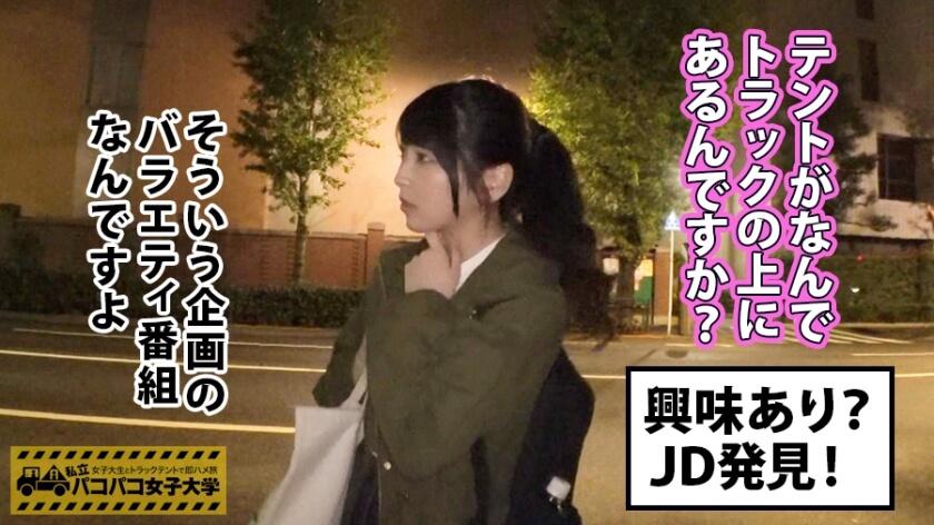 倉木しおり出演「私立パコパコ女子大学 Report.071」