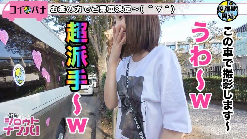 咲野の花「お悩み解決LOVEワゴン乗車NO.008」