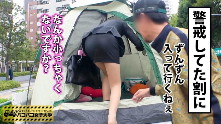 私立パコパコ女子大学 女子大生とトラックテントで即ハメ旅 Report.072