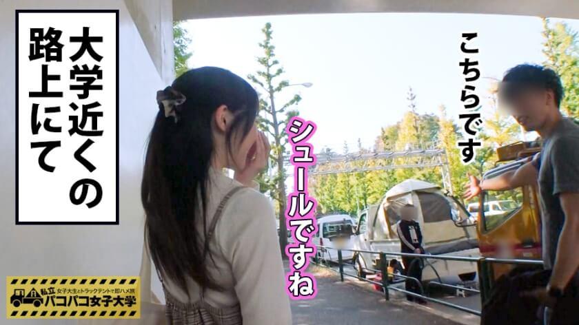 私立パコパコ女子大学 女子大生とトラックテントで即ハメ旅 Report.073