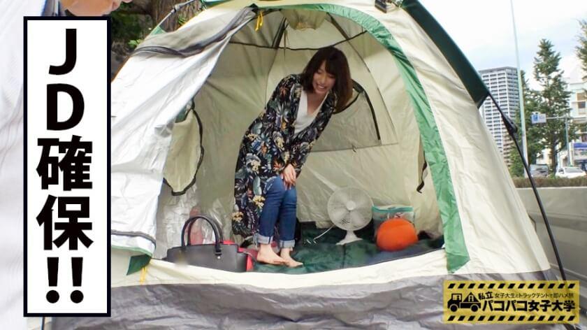 私立パコパコ女子大学 女子大生とトラックテントで即ハメ旅 Report.074