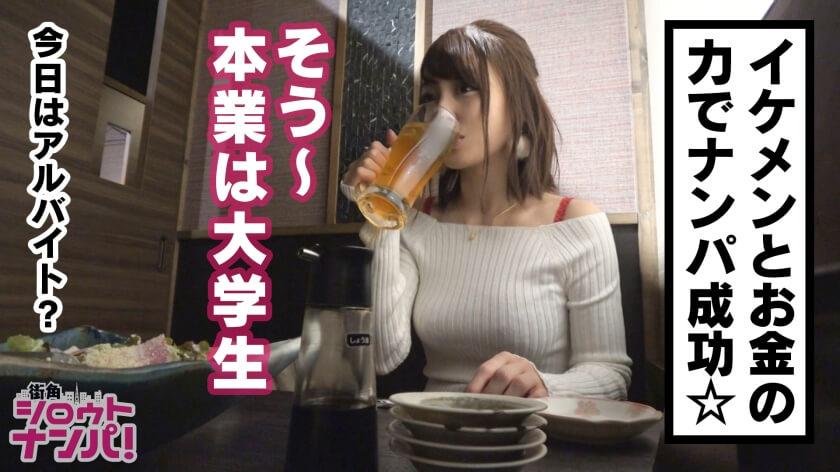 女子大生をガチ口説きNO.009
