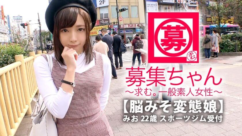 一条みお【募集ちゃん】261ARA-337