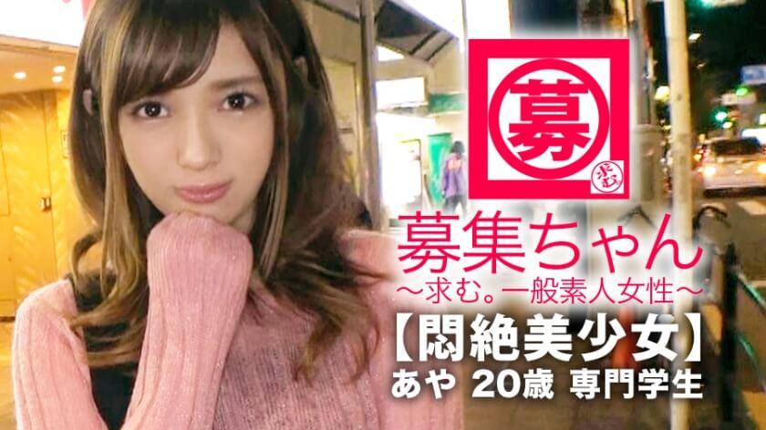 今井彩「募集ちゃん」261ARA-338