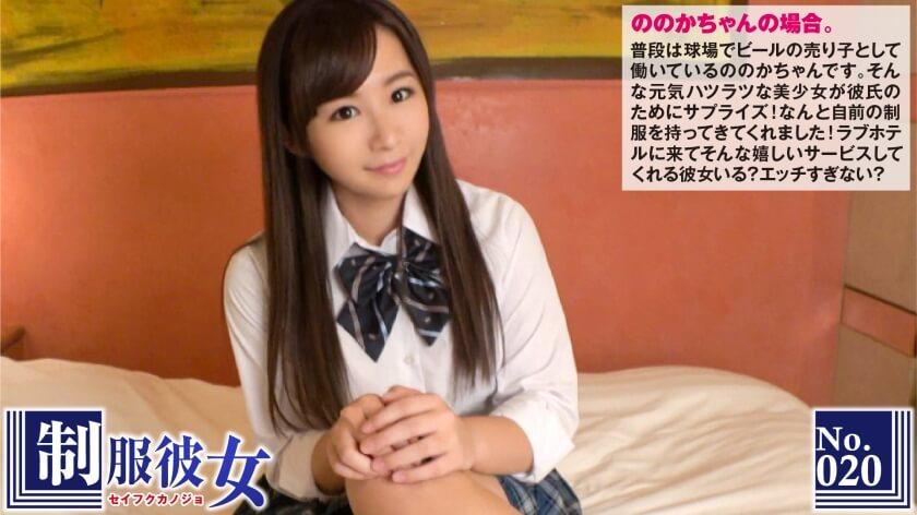 矢野乃々華「制服彼女 No.20」