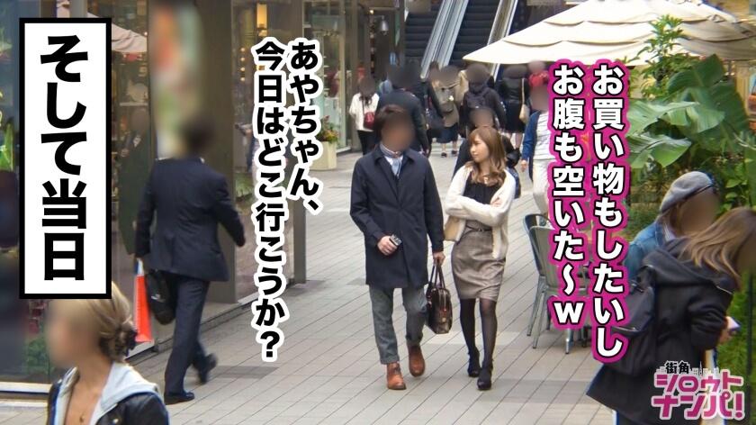 今井彩「街角シロウトナンパ」300MAAN-331