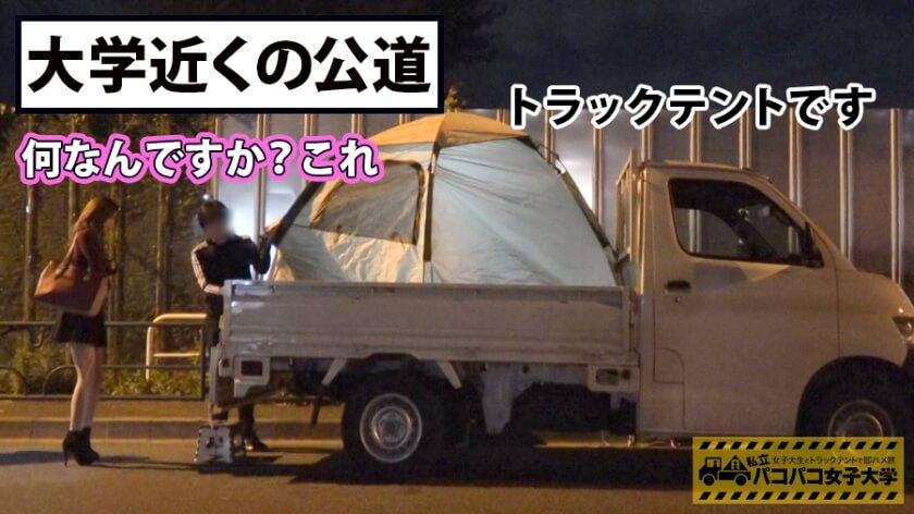 私立パコパコ女子大学 女子大生とトラックテントで即ハメ旅 Report.075