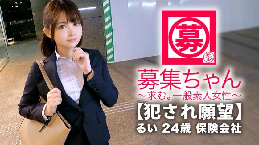 募集ちゃん(261ARA-344)