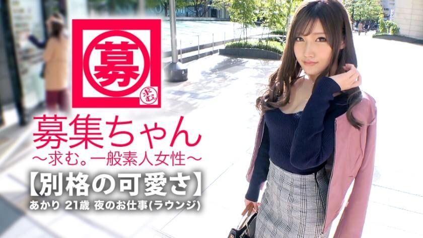 舞島あかり出演「募集ちゃん」第2弾