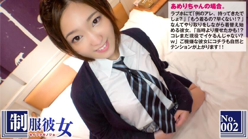 制服彼女(300NTK-016)