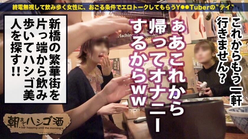 富永 舞「朝まではしご酒」300MIUM-372