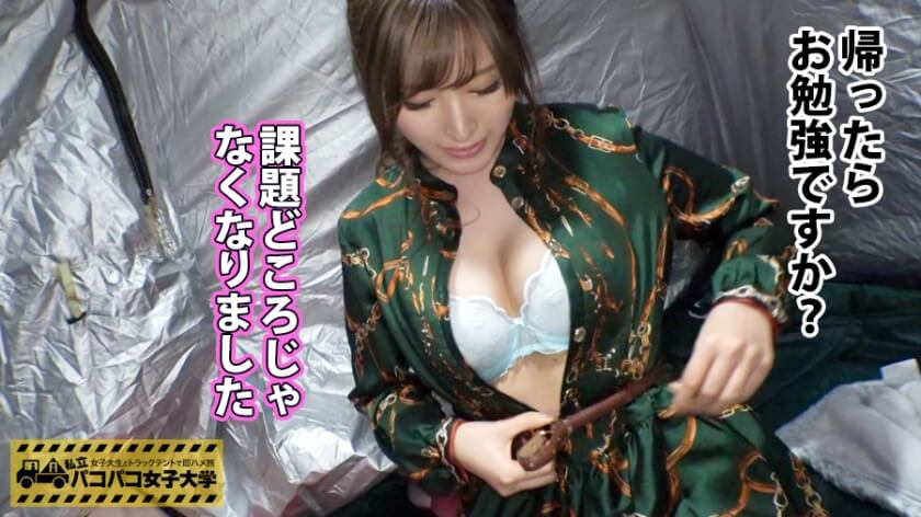 舞島あかり出演【女子大生とトラックテントでバイト即ハメ旅 Report.081】