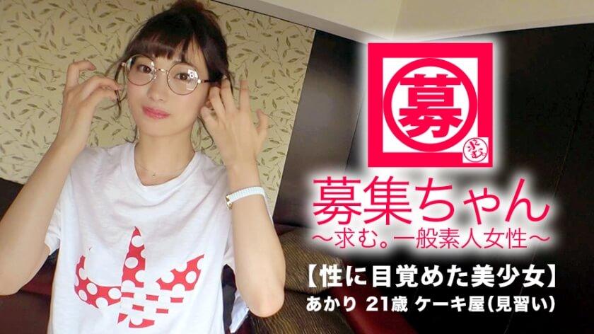 美谷朱里「募集ちゃん」 261ARA-326
