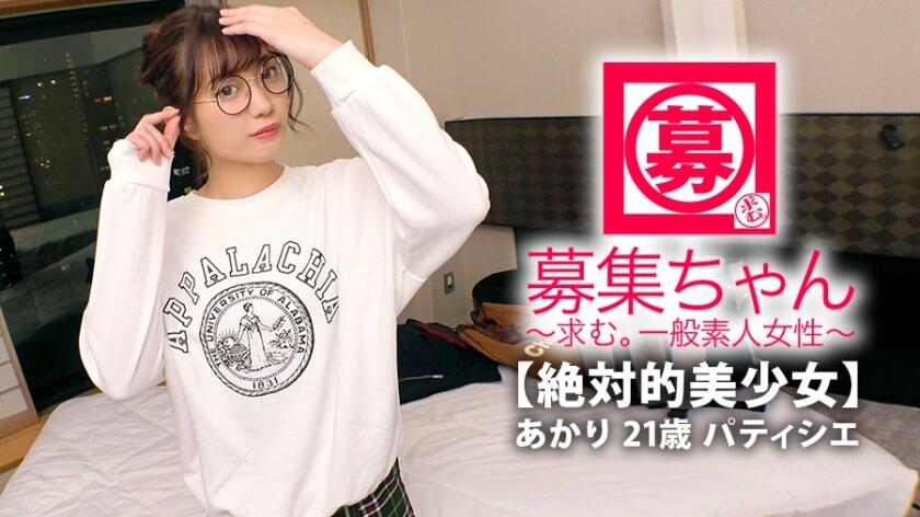 美谷朱里 「募集ちゃん」261ARA-357