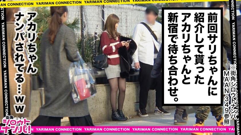 舞島あかり 出演【街角シロウトナンパ】300MAAN-355