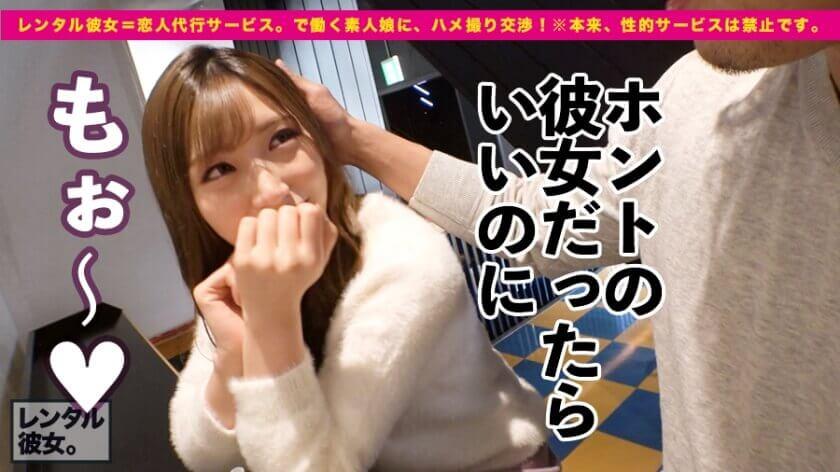 舞島あかり【レンタル彼女】300MIUM-382
