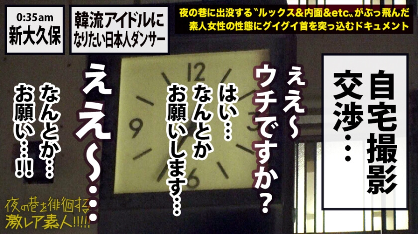 美谷朱里 出演【夜の巷を徘徊する激レア素人】300MIUM-423
