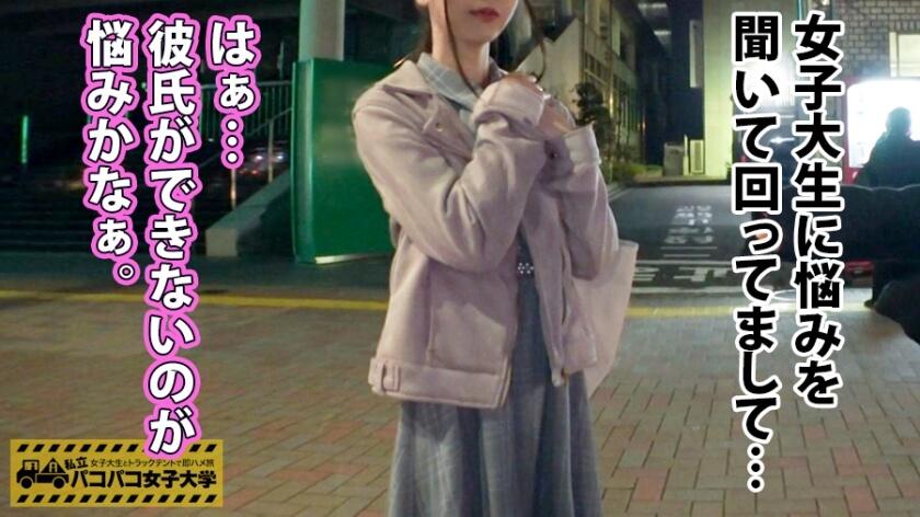 椎名ほのか 出演【私立パコパコ女子大学】300MIUM-415