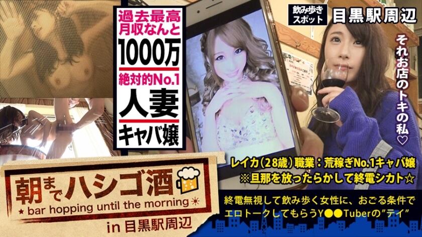 橋本れいか 出演【朝まではしご酒】300MIUM-347