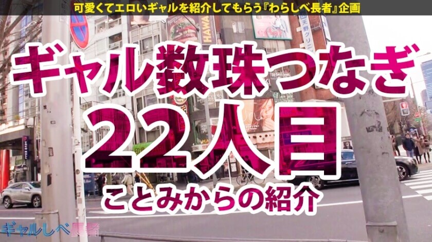 【ギャルしべ長者】22人目 ろみ 390JAC-043