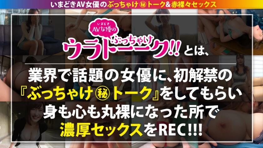 新村あかり いまどきAV女優のぶっちゃけウラトーーク!!