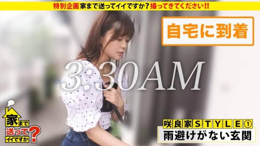 【奏音かのん】出演【家まで送ってイイですか?】case.159 ≪特別編≫
