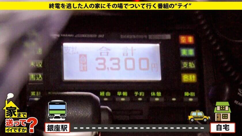 【永井マリア】出演家まで送ってイイですか? case.160 277DCV-166