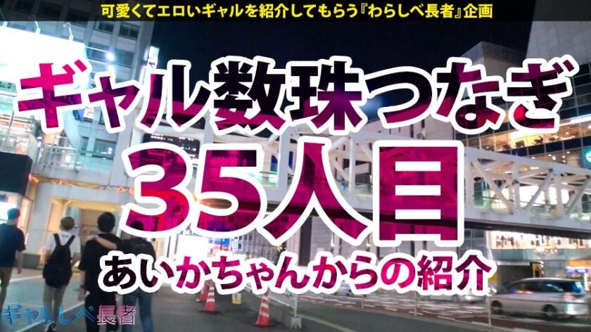 【ギャルしべ長者】35人目 さりな 390JAC-060