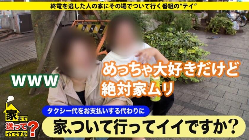 【朝日奈みお】出演 【家まで送ってイイですか?】case.161