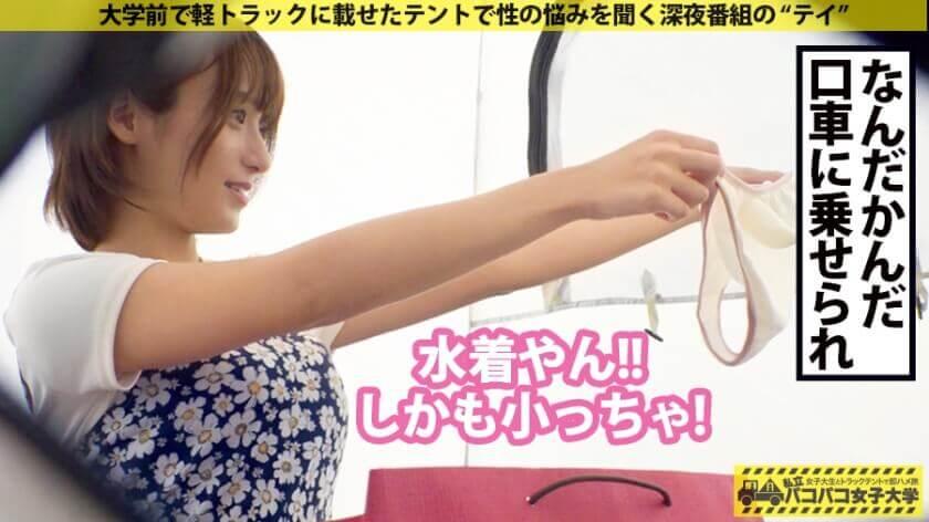 【吉良りん】出演 私立パコパコ女子大学 Report.123