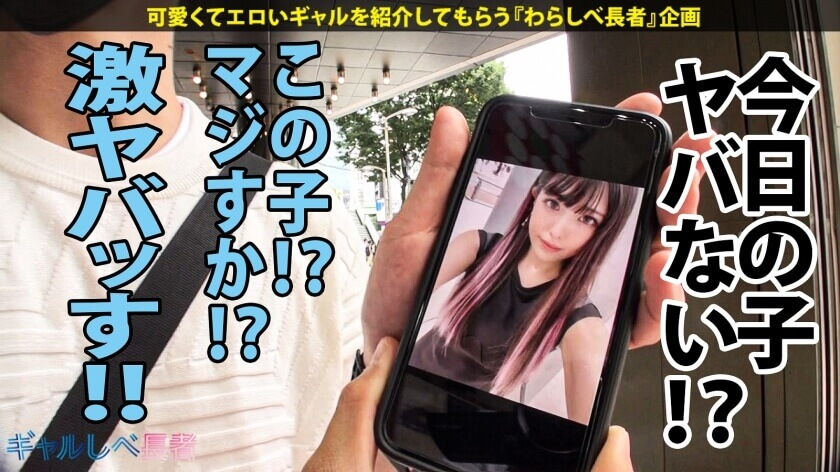 【倉木しおり】出演 「ギャルしべ長者」390JAC-107